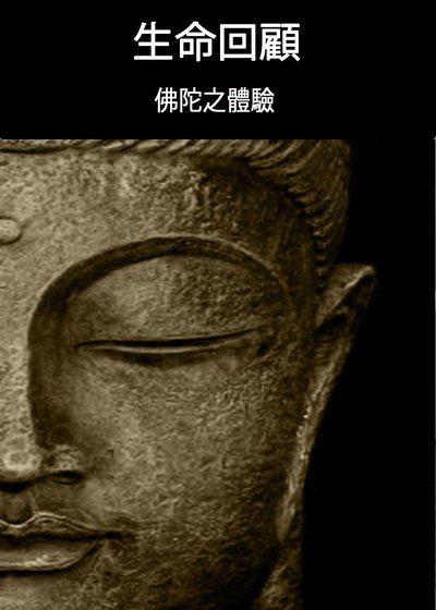 Full life review the bhudda experience chinese