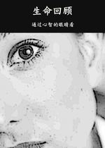 Feature thumb life review seeing through the eyes of the mind chinese