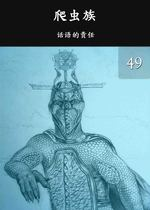 Feature thumb reptilians 49 the responsibility of words chinese