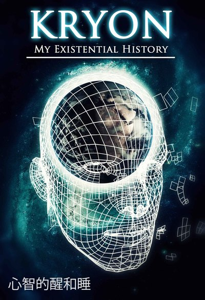 Full mind asleep mind awake kryon my existential history 27 ch