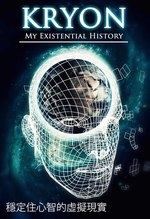 Feature thumb stabilizing the mind s alternate realities kryon my existential history ch