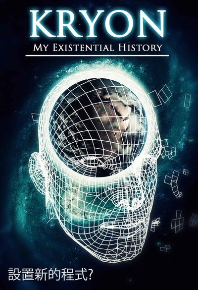 Full install new program kryon my existential history ch
