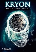 Feature thumb personality systems kryon my existential history ch