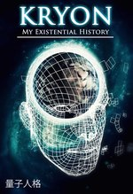 Feature thumb quantum personality kryon my existential history ch