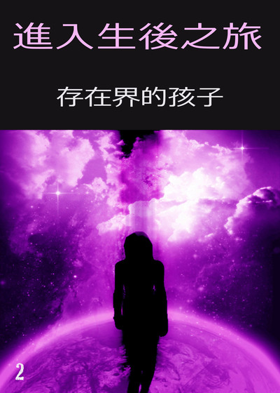 Full journeys into the afterlife the child ren of existence part 2 ch