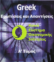 Tile_greek-faq-equal-money-system-volume-1
